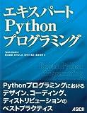 エキスパートPythonプログラミング(Tarek Ziade/稲田 直哉/渋川 よしき/清水川 貴之/森本 哲也)