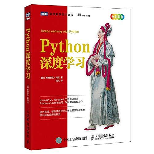 Book cover from Python深度学习 by [美]弗朗索瓦·肖莱(Francois Chollet)