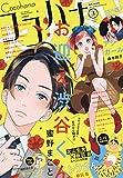 Cocohana(ココハナ) 2019年 03 月号 [雑誌]