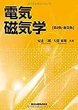 電気磁気学(第2版)新装版