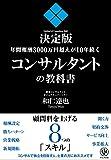 「<決定版>年間報酬3000万円超えが10年続くコンサルタントの教科書」和仁 達也