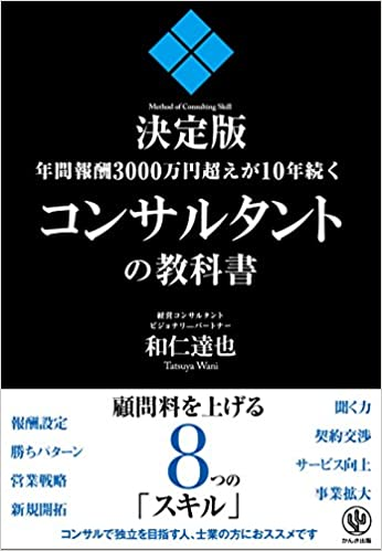 年間報酬3000万円超えが10年続くコンサルタントの教科書(著)和仁 達也