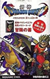 剣神ドラゴンクエスト 甦りし伝説の剣 専用メモリーカード 冒険の書(特製 冒険の書用シール封入)
