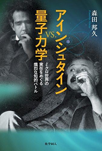 アインシュタイン vs. 量子力学: ミクロ世界の実在をめぐる熾烈な知的バトル