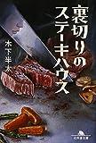 裏切りのステーキハウス (幻冬舎文庫)