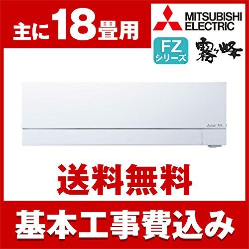 標準設置工事セット MITSUBISHI MSZ-FZ5618S-W ピュアホワイト 霧ヶ峰 FZシリーズ [エアコン(主に18畳用・単相200V)]