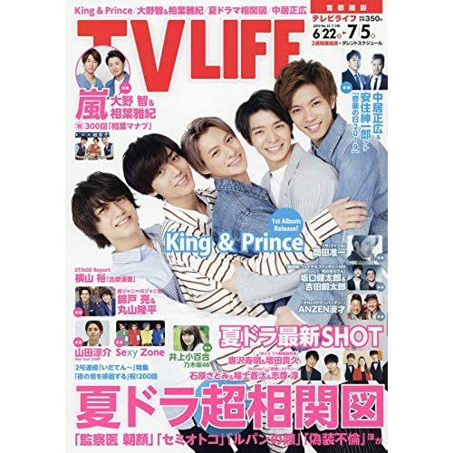 TV LIFE 2019年 7/5号 表紙画像