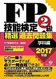 FP技能検定2級 精選過去問題集(学科編) 2017年版