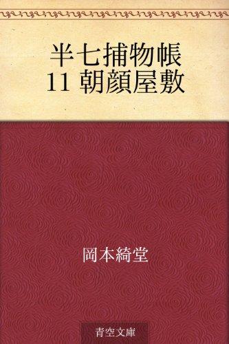 半七捕物帳 11 朝顔屋敷