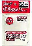 ブシロードスリーブコレクション ミニ スリーブプロテクターマット V3 【BSLC-08】