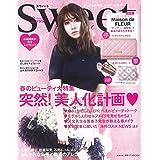 Sweet スウィート 2019年2月号 メゾンドフルール キルティング財布&ポーチ