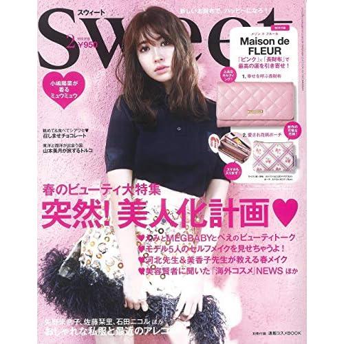 Sweet 2019年2月号 表紙画像