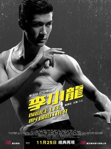 Bruce Lee, My Brother Poster Movie Chinese S (11 x 17 Inches - 28cm