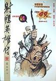 Comics: The Eagle-Shooting Heroes, Vol. 1 ('Man Hua Ban She Diao Ying Xiong Zhuan (Vol.1)', In Traditional Chinese, Not In English)