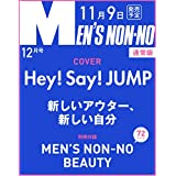 2021年12月号 MEN'S NON-NO BEAUTY メンズノンノ ビューティ 別冊