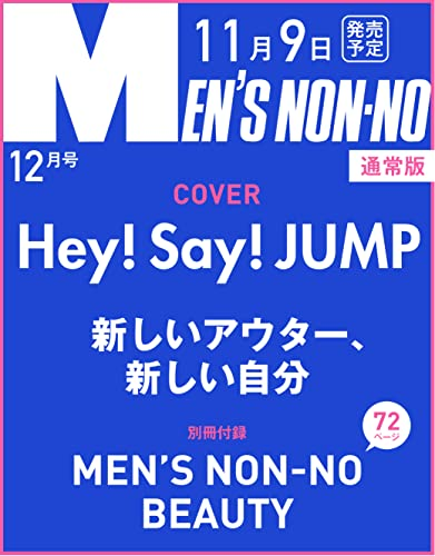 MEN'S NON-NO 2021年12月号 画像 A