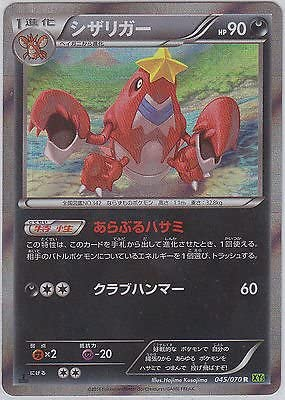 Pokemon Card XY Booster Part 5 Tidal Storm Sealed Box XY5 Unlimited Japanese