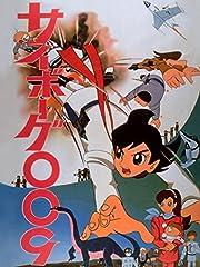 サイボーグ009(1996年)