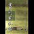 金庸作品集:书剑恩仇录(上卷)(新修版)