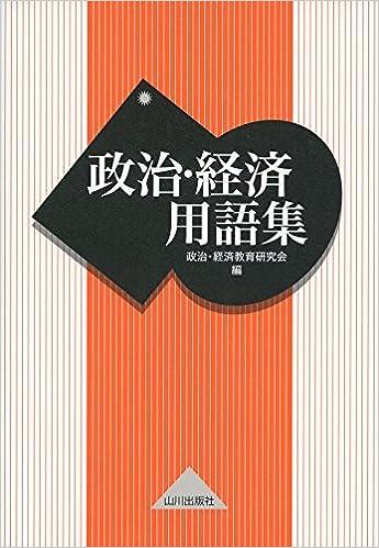 政治・経済用語集   政治経済教...