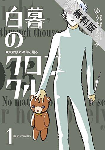 白暮のクロニクル(1)【期間限定 無料お試し版】 (ビッグコミックス)