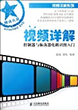 img - for Detailed Video Introduction of Controllers and Oscillator Circuit Diagram Recognition (1DVD) (Chinese Edition) book / textbook / text book