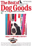THE BEST OF DOG GOODS (エイムック 2823 RETRIEVER別冊)