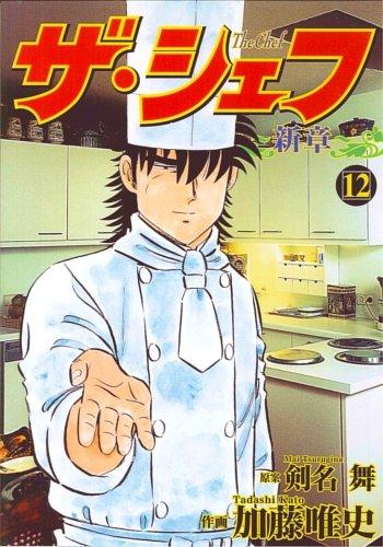 ザ・シェフ新章 12 (ニチブンコミックス)