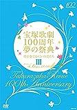 Takarazuka Kagekidan Sotsugyosei / Takarazuka Kagekidan Genekisei - Takarazuka Kageki 100 Shunen Yume No Saiten Toki Wo Kanaderu Sumire No Hana Tachi 3 [Japan DVD] TCAD-440