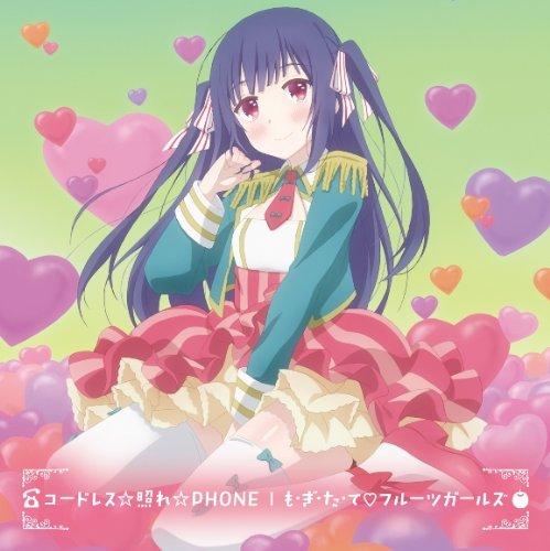 (Ringo Kinoshita / Yuka Kusakabe (Cv: Yukari Tamura) / Minori Nakazawa (Cv: Kana Hanazawa) - No-Rin (Anime) Insert Song & Outro Theme Maxi Single: Codeless Tere Phone / Mo Gi)
