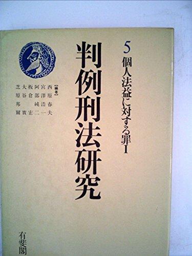 判例刑法研究〈第5巻〉個人法益...