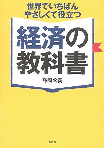 世界でいちばんやさしくて役立つ経済の教科書
