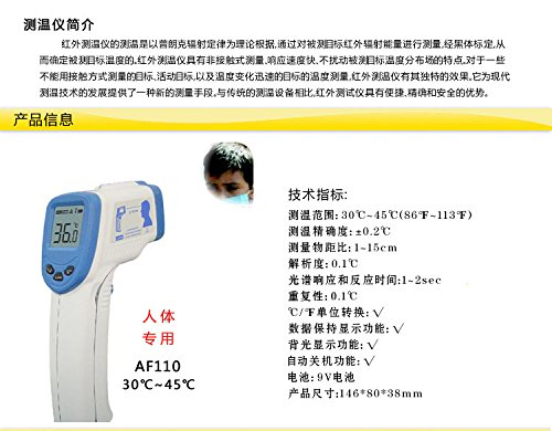 AF110 Body Thermometer Ear Thermometer High Precision Human Thermometer Baby Thermometer