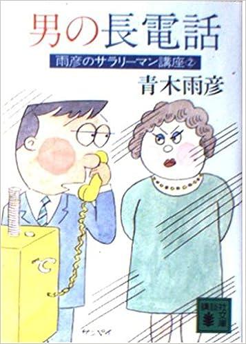 男の長電話 (講談社文庫―雨彦の...