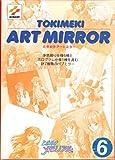 Konami Tokimeki Memorial ART MIRROR 6