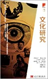img - for Introduction Series: Cultural Studies(Chinese Edition) book / textbook / text book