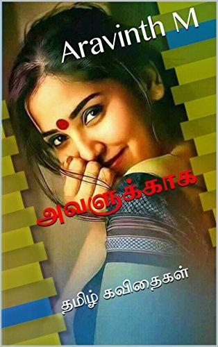 Amazon tamil kavithaigal kathal kavithai tamil love poems tamil kavithaigal kathal kavithai tamil love poems xba4 altavistaventures Choice Image