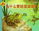 why are frogs wet - Why Frogs Are Always Wet (For Kids with 5-9 Ages) (Chinese Edition)