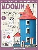 ムーミンハウスをつくる 8号 [分冊百科] (パーツ・フィギュア付)