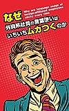 nazegaishikeisyainnokotobadukaihaichiichimukatsukunoka: seikousuruhitohatsukaiwaketeirumokuhyoutasseinotamenokomyunikesyonjutu (Japanese Edition)