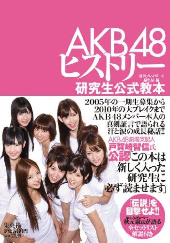 AKB48ヒストリー研究生公式教本