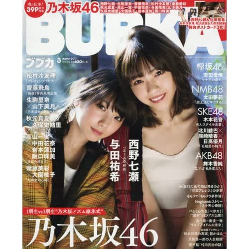 BUBKA 2017年3月号 表紙画像