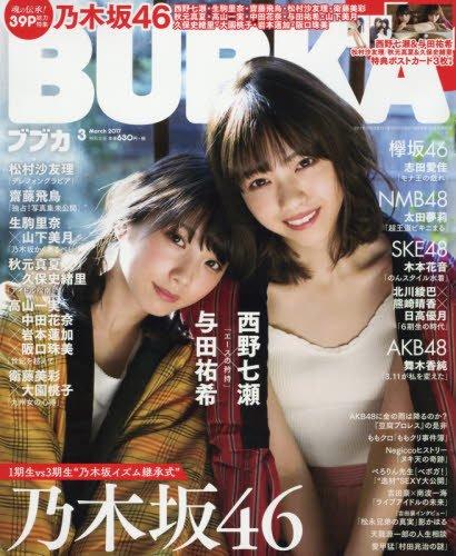 BUBKA 2017年3月号