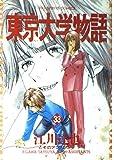 東京大学物語 33 挿入 (BIG SPIRITS COMICS)