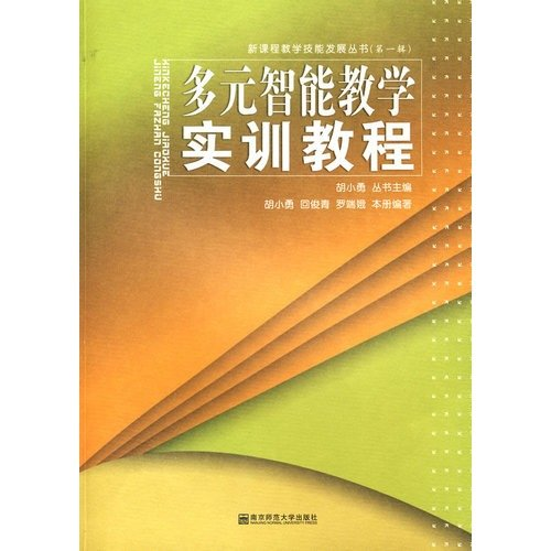 Download multiple intelligences teaching training tutorial(Chinese Edition) ebook