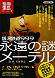 Galaxy Express 999 Maetel Eternal Mystery
