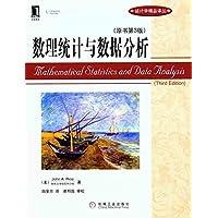 数理统计与数据分析(原书第3版)