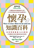 img - for What to Expect When You're Expecting 4th Edition (Chinese Edition) by Heidi, Murkoff (2012) Paperback book / textbook / text book