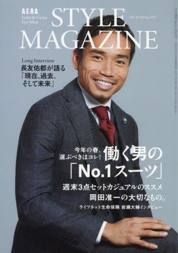 AERA STYLE MAGAZINE (アエラスタイルマガジン) Vol.34  2017年03/24号 [雑誌] (AERA増刊)