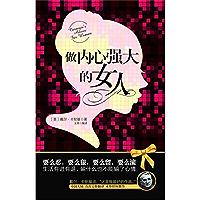 做内心强大的女人    卡耐基写给女人的一本世界级心理励志书。因为内心强大,所以无所畏惧。